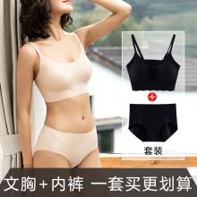 fimage有致101076&102173无痕文胸短裤组合装